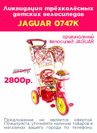 Акция - скидка на трёхколёсный велосипед Jaguar 0747k - цена 2800 рублей